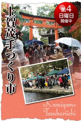 1月22日(日)は久しぶりに上賀茂神社手づくり市に出店します!_a0129631_1129488.jpg