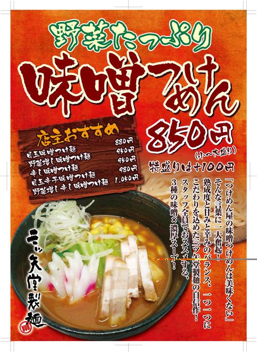 三ツ矢堂製麺 冬季限定商品 「味噌つけ麺」2012年バージョン 完成!!!  _e0173239_14555741.jpg