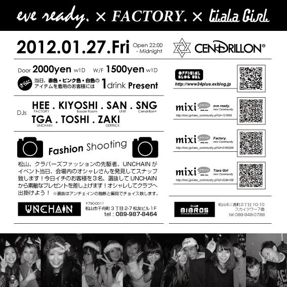 -2012- CENDRILLON MUZIK FACTORY. /eve ready × FACTORY. × TialaGirl_f0148146_1625538.jpg