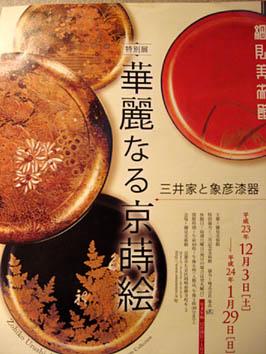 京都美術・工芸のこれから_b0153663_1431199.jpg