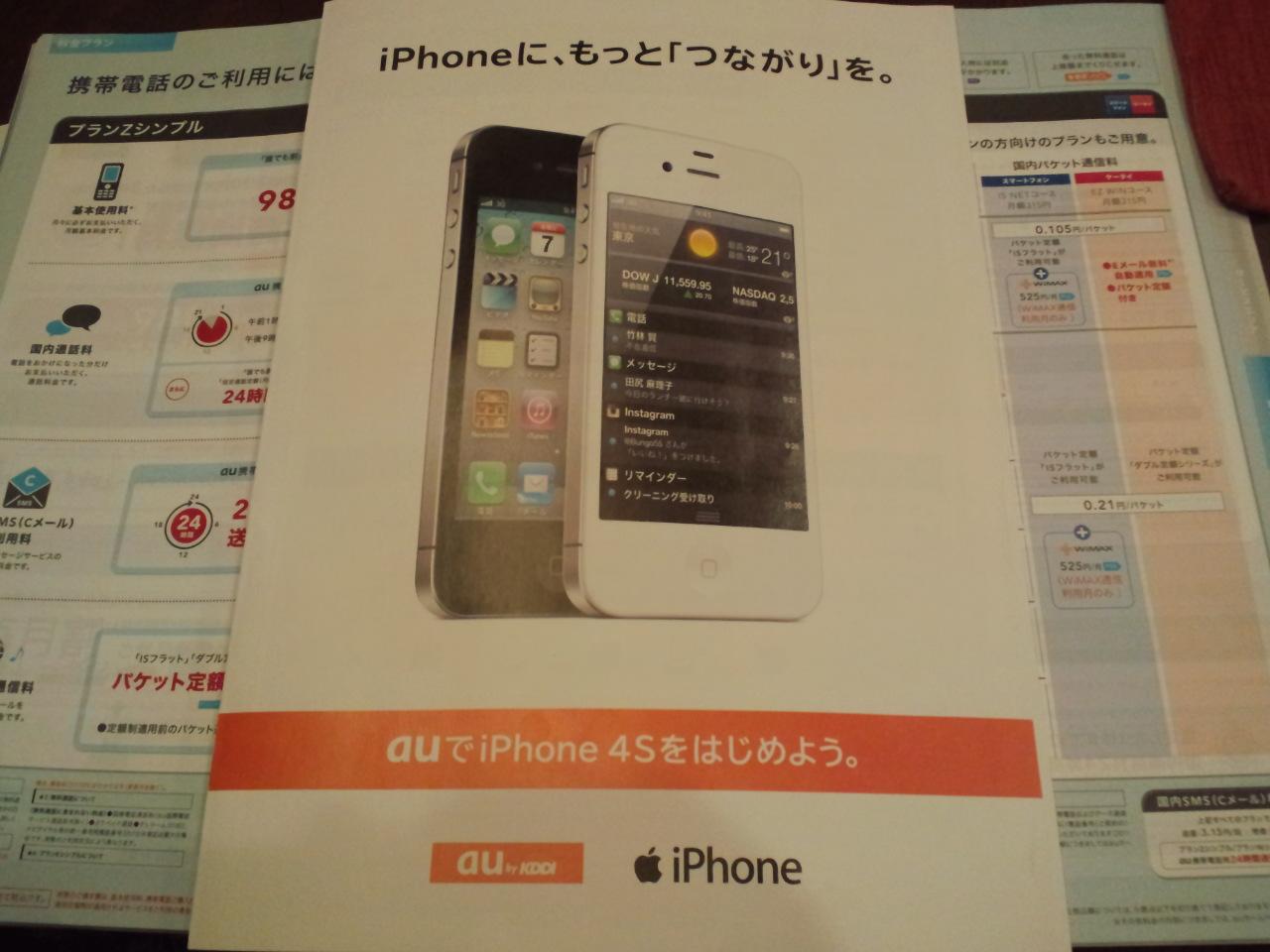 iPhone_c0151965_2158541.jpg