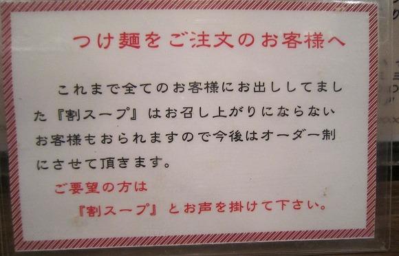 麺屋 楼蘭 / 納得のつけ麺_e0209787_13295631.jpg