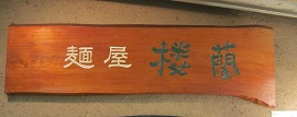 麺屋 楼蘭 / 納得のつけ麺_e0209787_1356927.jpg