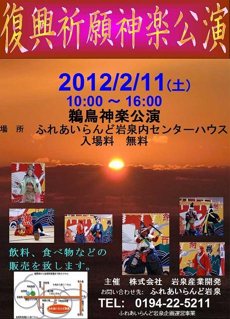復興祈願神楽公演!!_b0219993_9545496.jpg