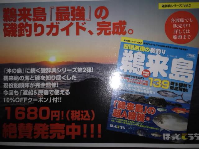 15日~17日の釣果情報!_d0114397_9205939.jpg