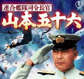 映画「聯合艦隊司令長官 山本五十六」_b0114798_21551444.jpg