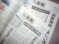 大新聞は国民の痛みがわかっているのか_c0133503_1163065.jpg