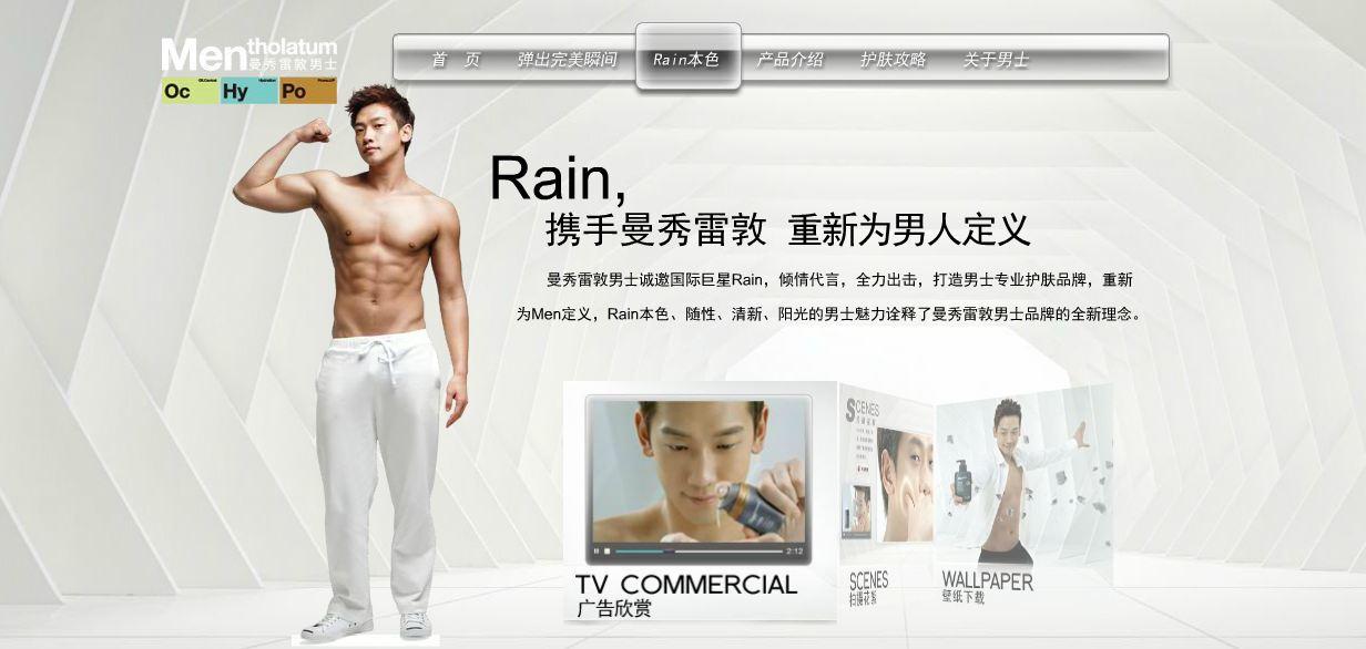 RAINメンソレータムHP_c0047605_0232710.jpg