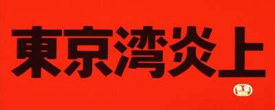 石田勝心監督、鏑木創音楽監督『東京湾炎上』(東宝、1975年)の疑似エスニック・スコア_f0147840_041021.jpg