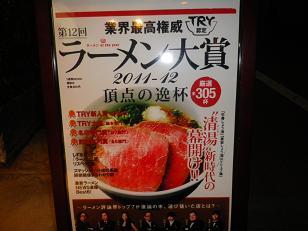 ら6/'12'(初)『牛骨らぁ麺マタドール』@東京/北千住_a0139242_6152745.jpg