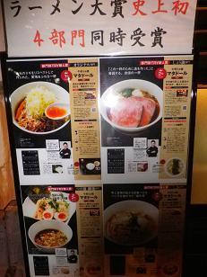 ら6/'12'(初)『牛骨らぁ麺マタドール』@東京/北千住_a0139242_6155339.jpg