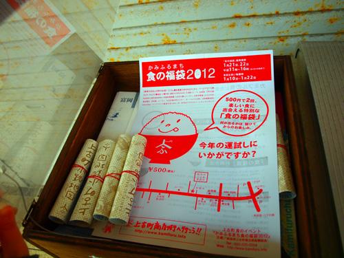 【食の福袋2012!レポート】_e0031142_1659715.jpg