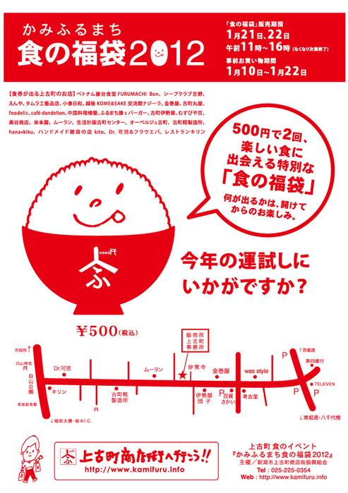 【食の福袋2012!レポート】_e0031142_1711119.jpg