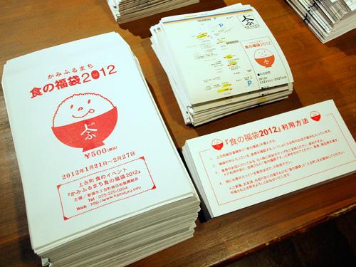 【食の福袋2012!レポート】_e0031142_1713862.jpg