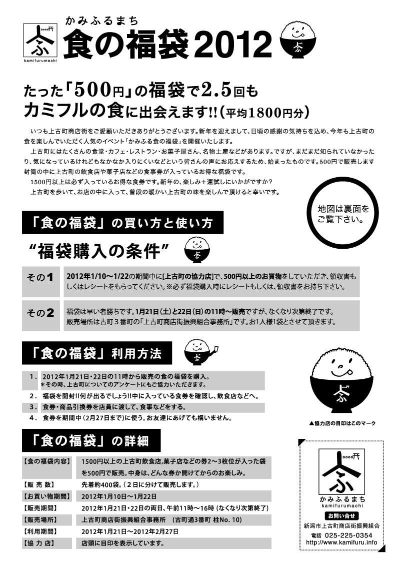 【食の福袋2012!レポート】_e0031142_1795966.jpg