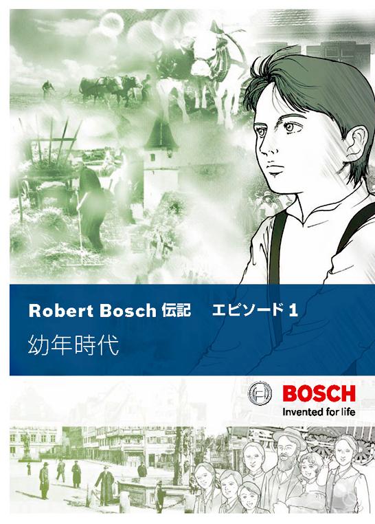 BOSCH漫画ー全エピソードの表紙ー_f0119369_16402480.jpg