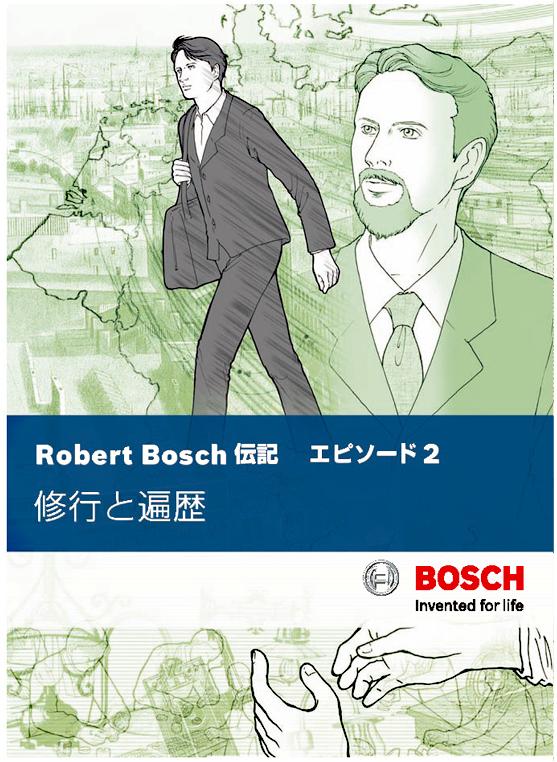 BOSCH漫画ー全エピソードの表紙ー_f0119369_16403568.jpg