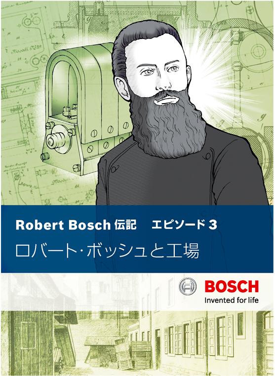BOSCH漫画ー全エピソードの表紙ー_f0119369_16404662.jpg