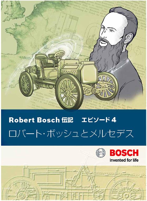 BOSCH漫画ー全エピソードの表紙ー_f0119369_16405612.jpg