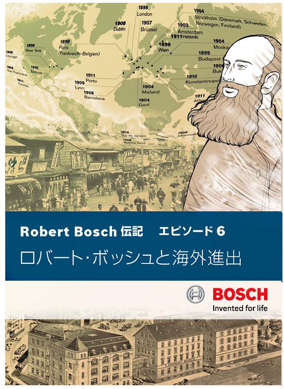 BOSCH漫画ー全エピソードの表紙ー_f0119369_1641225.jpg