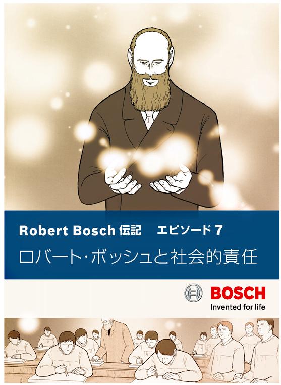 BOSCH漫画ー全エピソードの表紙ー_f0119369_16413817.jpg