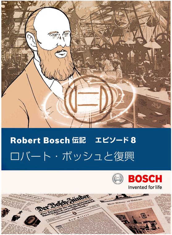 BOSCH漫画ー全エピソードの表紙ー_f0119369_1641522.jpg