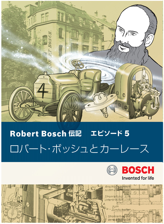 BOSCH漫画ー全エピソードの表紙ー_f0119369_1641534.jpg