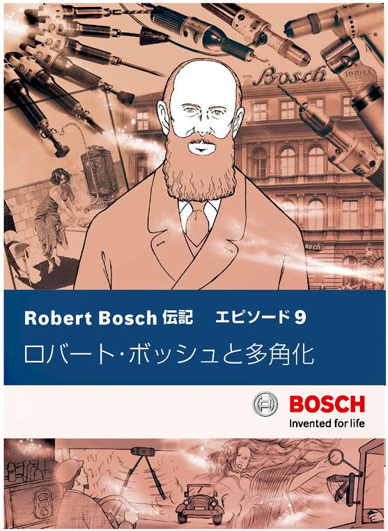 BOSCH漫画ー全エピソードの表紙ー_f0119369_16434758.jpg