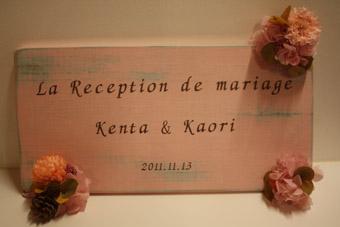 KENTA&KAORI wedding_e0167471_1128317.jpg