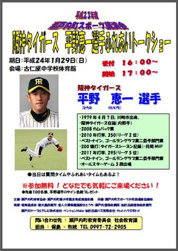 今日は、平野選手の瀬戸内町スポーツ講演会!_e0028387_9481764.jpg