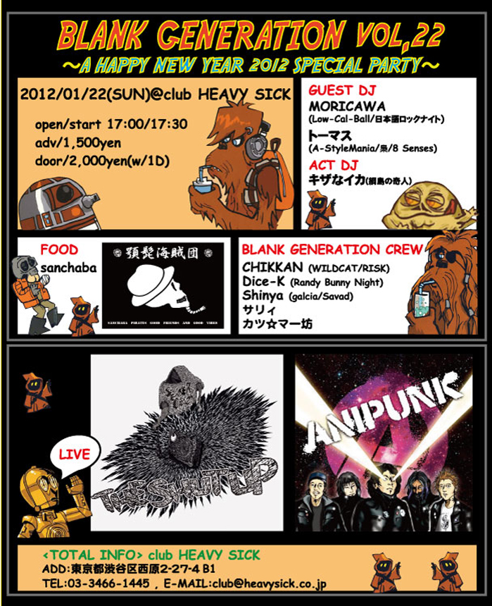 【BLANK GENERATION vol,22】 ~A HAPPY NEW YEAR 2012 SPECIAL PARTY~_a0097901_15481874.jpg