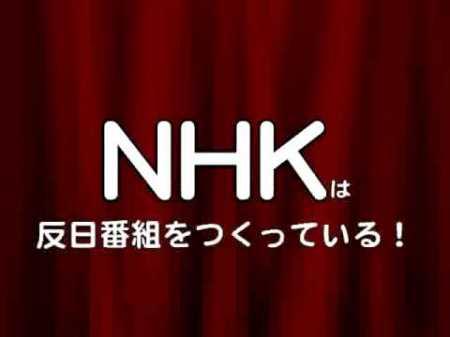 A Happy New NHK ! : いまや「反日工作」、「日本史改ざん」の総本山!_e0171614_14234572.jpg