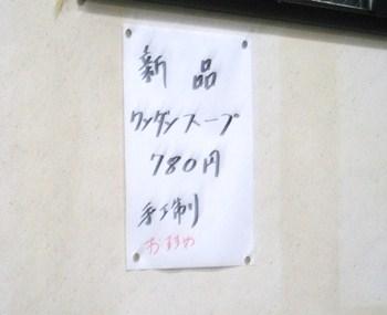 台湾屋_c0134734_1420499.jpg