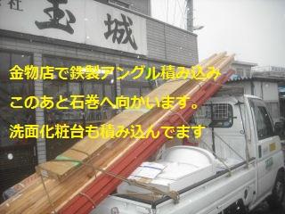 資材運搬…調達_f0031037_21541120.jpg