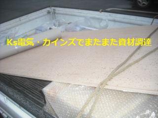 資材運搬…調達_f0031037_2156265.jpg
