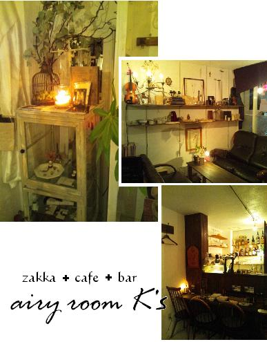 zakka+bar*_c0131839_1139224.jpg