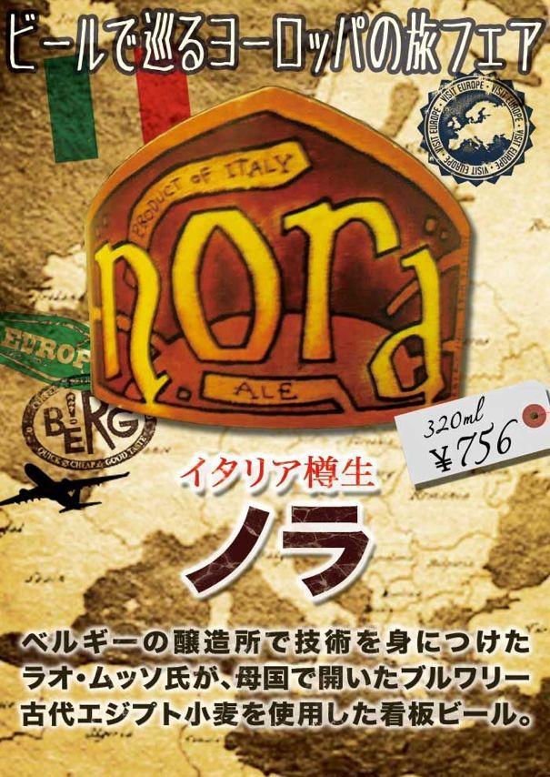 【ビールで巡るヨーロッパの旅フェア】 イタリア樽生 ノラ登場! #beer_c0069047_1459049.jpg