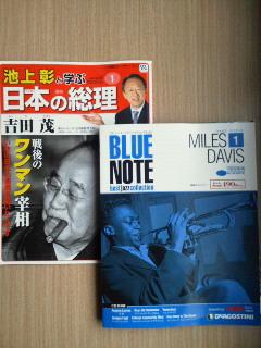 「日本の総理」(小学館)・「BLUE NOTE」(デアゴスティーニ・ジャパン)_f0030155_1455073.jpg