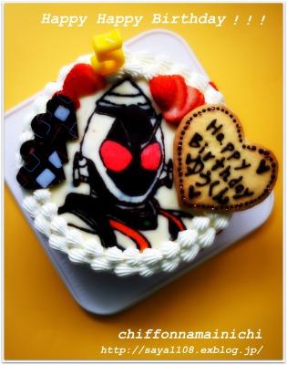 仮面ライダーフォーゼのお誕生日ケーキ♪_f0193555_14481042.jpg