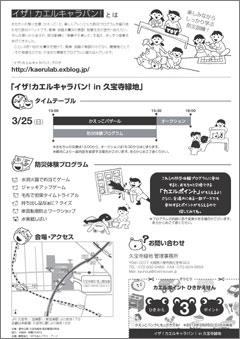 イザ!カエルキャラバン!in 久宝緑地