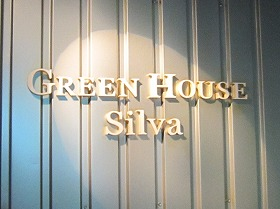 GREEN HOUSE Silva / 不思議の国のシルヴァ_e0209787_151469.jpg