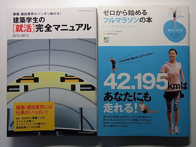 愛媛マラソンに向けて本格準備!_b0186200_22163321.jpg