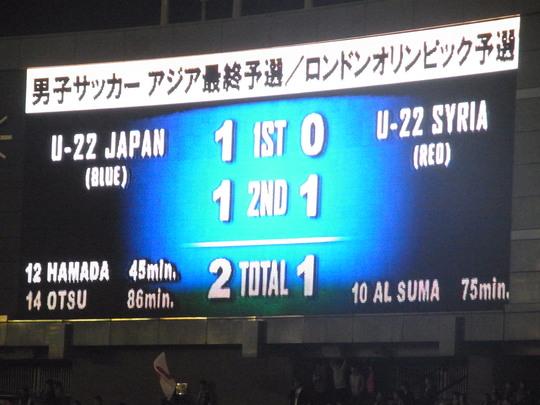 2011-41 U-22日本代表2-1U-22シリア代表 ~五輪アジア最終予選3連勝!~_e0006700_1312547.jpg
