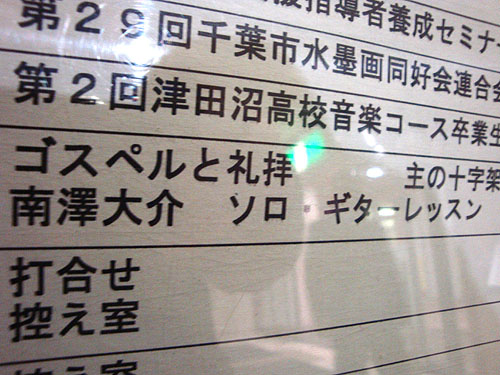 南澤大介先生の「ソロ・ギター・レッスン」 千葉でスタート!_c0137404_22581863.jpg