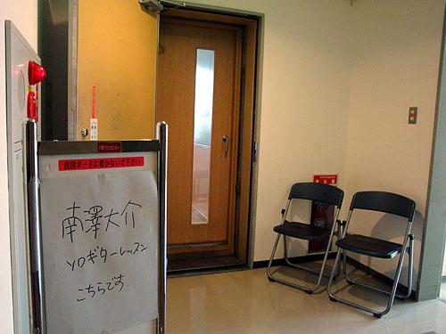 南澤大介先生の「ソロ・ギター・レッスン」 千葉でスタート!_c0137404_2312978.jpg