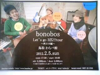 2/5(日) bonobos @ 鳥取 わらべ館         チケット取り扱っております!!!_b0125413_139310.jpg
