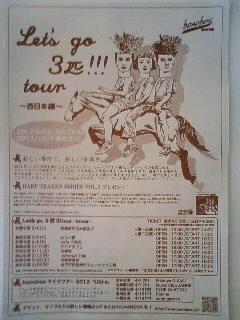 2/5(日) bonobos @ 鳥取 わらべ館         チケット取り扱っております!!!_b0125413_1395024.jpg