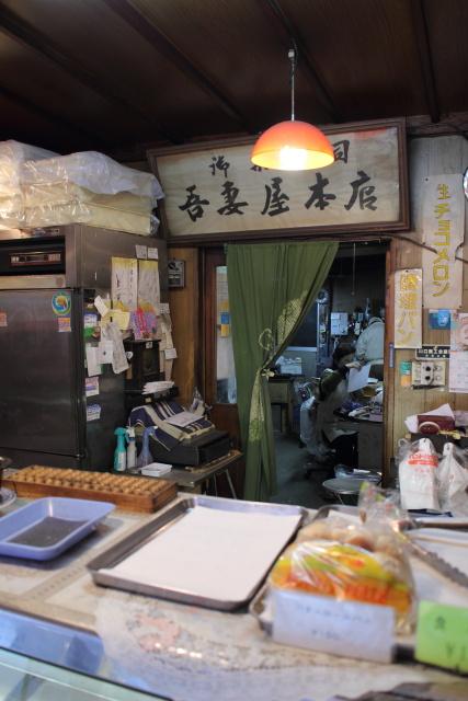 川口  コッペパンは「吾妻屋」で_b0061717_1433836.jpg
