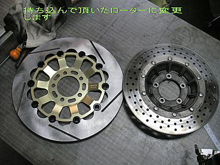 【ブレーキディスクの大径化】_e0218639_1494031.jpg