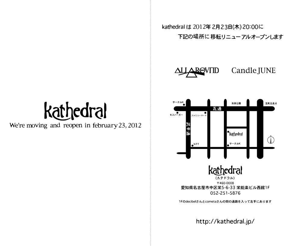 ☆2012年2月23日20:00移転オープン☆_e0121640_1726142.jpg